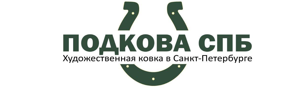 Подкова СПб - Художественная ковка в Санкт-Петербурге